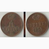 1 Копейка, 1854 года, Редкая