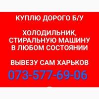 Актуальная скупка Стиральных Машинок в Харькове