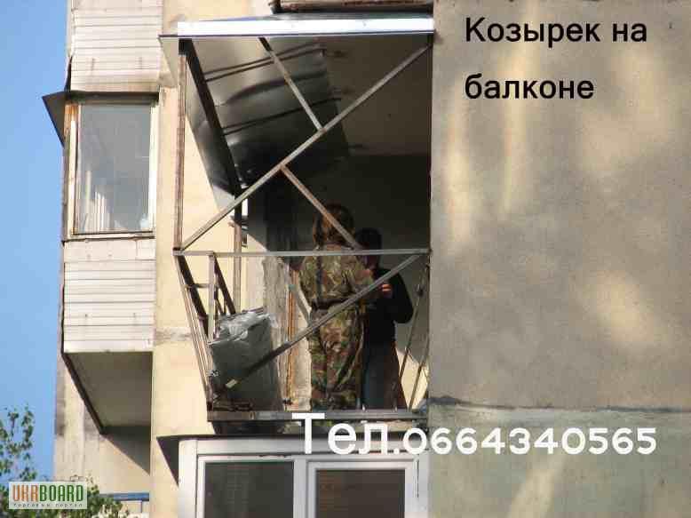 Балконный козырек установить. - готовые балконы - каталог ст.