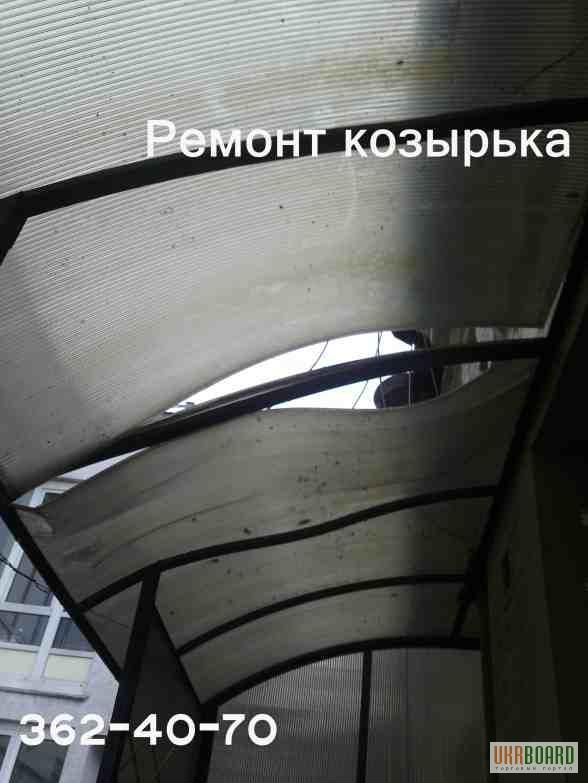 Фото к объявлению: козырек на балконе. монтаж, демонтаж, рем.