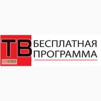 Реклама в газете Бесплатная ТВ программа