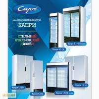 Холодильные шкафы Капри (для пива, напитков, воды) Новые.Рассрочка