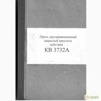 Техническая документация на пресс КВ3732А