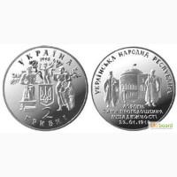 Монета 2 гривны 1998 Украина - 80 лет провозглашения независимости УHР