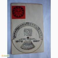 Открытка универсальный календарь