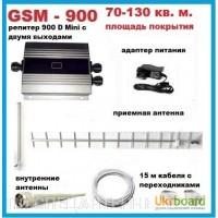 Комплект GSM 900 D Mini c двумя выходами (встроенный сплиттер). Оригинал