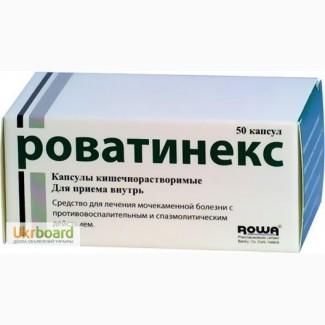 Продам Роватинекс 50 шт