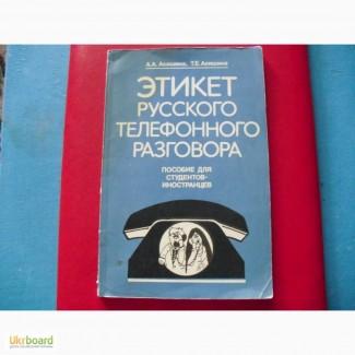 Этикет русского телефонноо разговора
