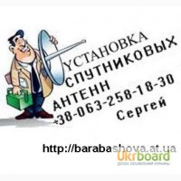 Настройка супутникової антени в Нововолинську, купити сателітне ТБ HDTV у Нововолинську
