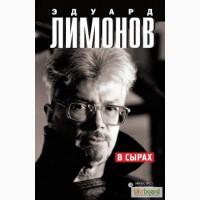 Эдуард Лимонов.В Сырах