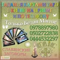 Таролог Киев