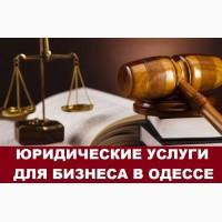Профессиональные юридические услуги для бизнеса Одесса. Регистрация ООО. Ликвидация ООО
