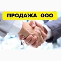 Покупаем готовые фирмы, ООО в Одессе. Продать предприятие. Продажа ООО