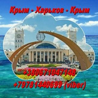 Ищу попутчиков для поездок в Крым из Харькова и обратно