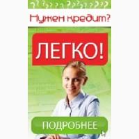 Получить кредит в Харькове. Кредит онлайн Харьков