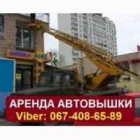 Автовышка аренда. Услуги автовышки в Киеве недорого