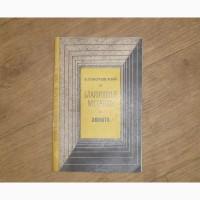 Благородные металлы. Золото (1970) В.И.Соболевский