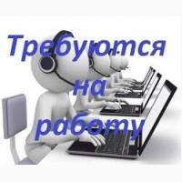 Консультант/Оператор на телефоне