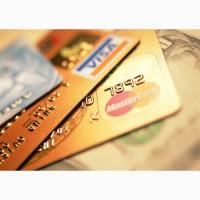 Кредит без предоплаты. На карту онлайн ВСЕМ