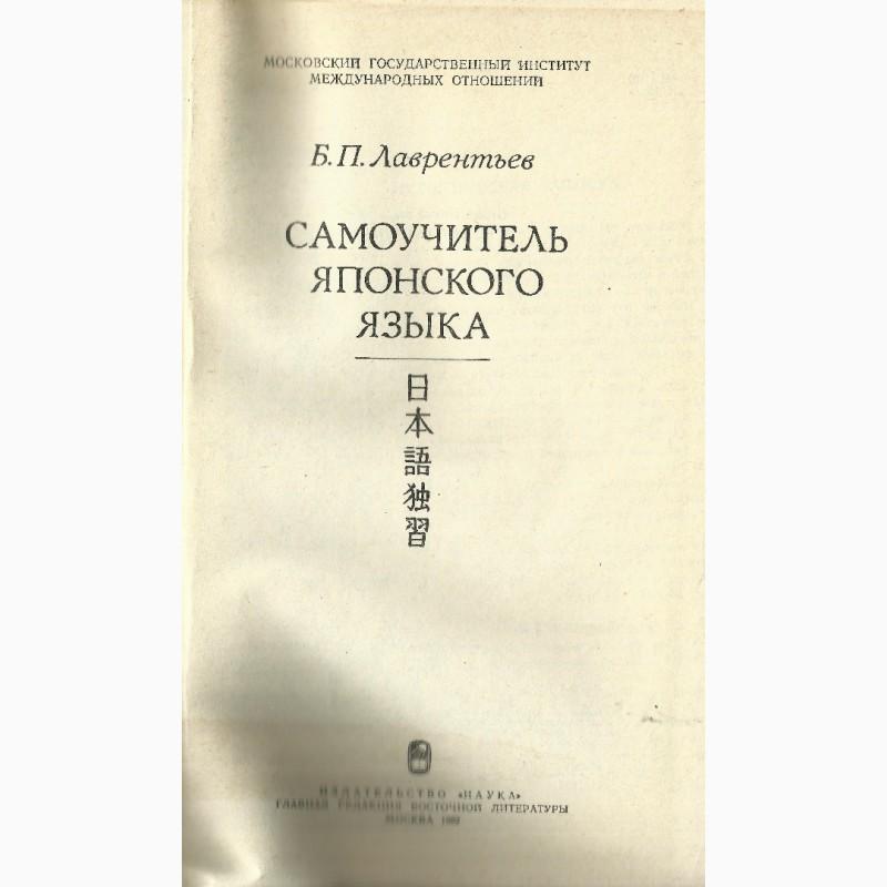 Фото 3. Продам Самоучитель японского языка