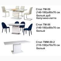 Есть скидка на стол ТМ-59 белый капучино стол ТМ-56 стол белый ТММ-50-2 белый Узнавайте