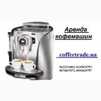 Арендовать кофемашину недорого Киев