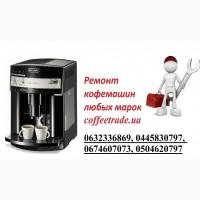 Ремонт кофемашины Saeco Киев