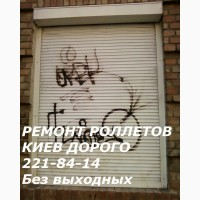 Недорогой ремонт ролетов Киев, ремонт роллетов недорого в Киеве
