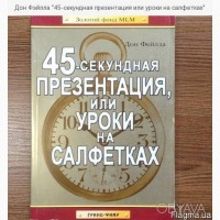 Книга Дон Фэйлла 45-секундная презентация или уроки на салфетках