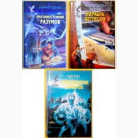 Сокровищница Боевой Фантастики и Приключений» 3 книги (037, 08)