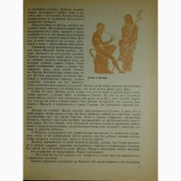 Книга Мифы древней Эллады. Немировский 1992 года 320 стр