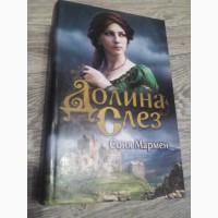 Книги от Сони Мармен