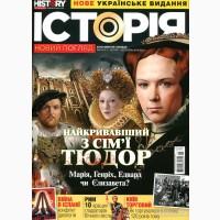 Куплю журнал Історія. Новий погляд(перше видання)