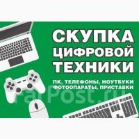 Куплю SONY Playstation 3-4 / Xbox / Ноутбуки / Телефон / ТВ / ПК / очки HTC / PS4-VR