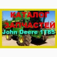 Каталог запчастей Джон Дир 1185 - John Deere 1185 на русском языке