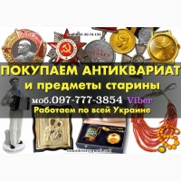 Дорого куплю антиквариат, предметы старины и раритетные вещи, монеты, награды и пр