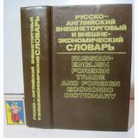 Русско-английский внешнеторговый и внешнеэкономический словарь 1991 Жданова Деловая перепи