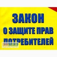 Защита прав потребителя - Адвокат в Днепропетровске