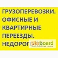 Автоуслуги по перевозке грузов Киев Украина