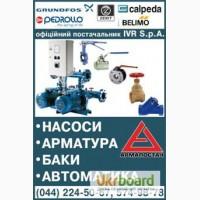 Трубопроводная арматура IVR, задвижки, краны фланцевые, фильтра, муфтовые краны, баки