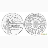 Монета 2 гривны 1999 Украина - 55 лет освобождения Украины от фашистских захватчиков