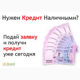 Быстрые займы кредиты на карту, вся Украина