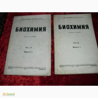 Биохимия 2 книги