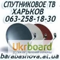 Продажа установка настройка подключение в Харькове спутниковой антенны