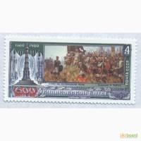 Почтовые марки СССР. 1980. 600-летие Куликовской битвы (08.09.1380)