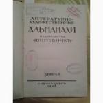 Литературно-художественны е альманахи издательства Шиповник