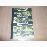 С.И.Цыбов - Фронт тайной войны