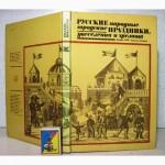 Некрылова Русские народные городские праздники, увеселения и зрелища.1984