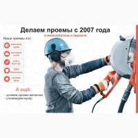 Алмазная резка проемов в квартирах и домах, Харьков и область