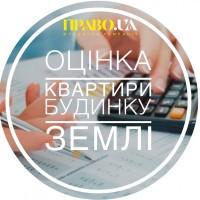 Заказать оценку квартиры Полтава